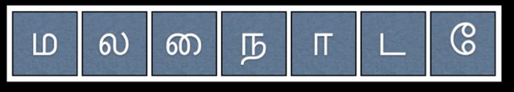 Memory representation of the word மலைநாடே.