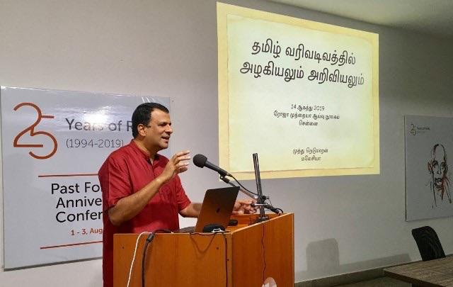 Muthu RMRL Presentation